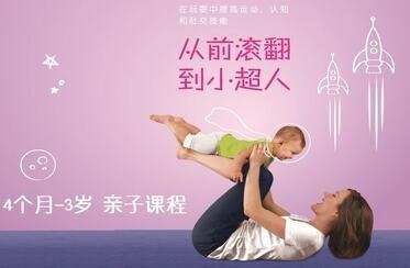 深圳4个月-3岁亲子互动精品课程