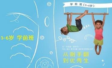 深圳3-6岁儿童学前精品课程