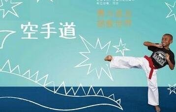 深圳4-12岁儿童空手道精品课程