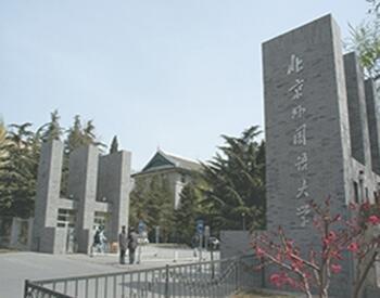 深圳北京外国语大学远程教育课程