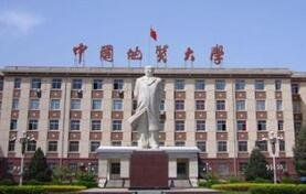 深圳中国地质大学网络课程