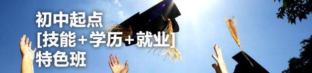 深圳初高中生起点动漫培训课程
