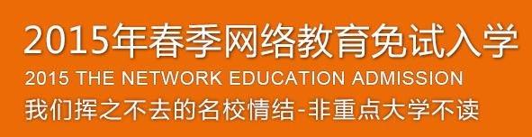 深圳网络教育学历培训课程
