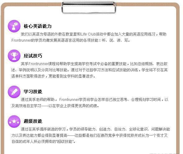 武汉14-18岁青少年英语领先课