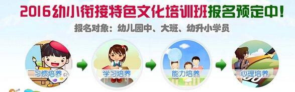 2017武汉幼小衔接拼音写字课程