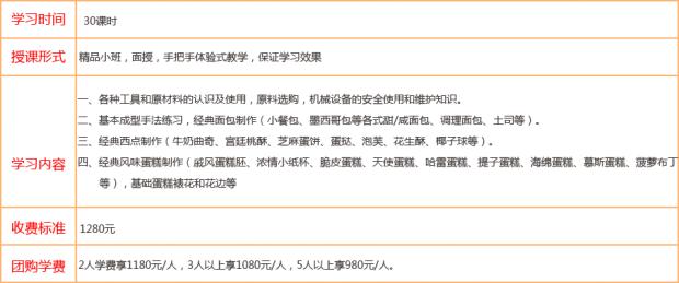 2017武汉私房烘焙兴趣培训课程