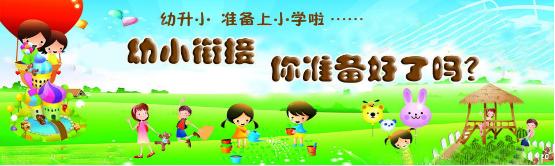 2017武汉幼小衔接暑假精品课程