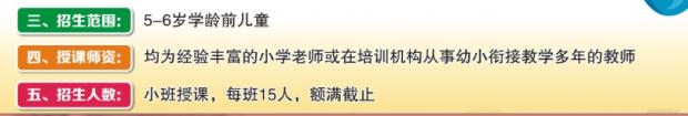 2017武汉幼小衔接全日制课程