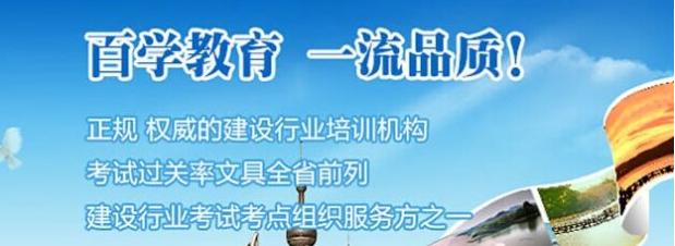 2017西安八大员面授精讲周末全日制课程