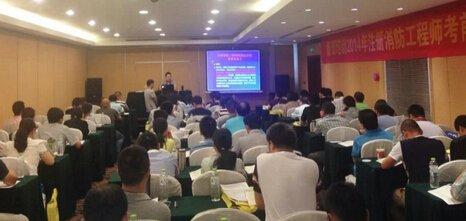 杭州一级防工程师精品直达课程