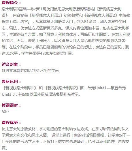 杭州意大利语欧标B1/B2全日制课