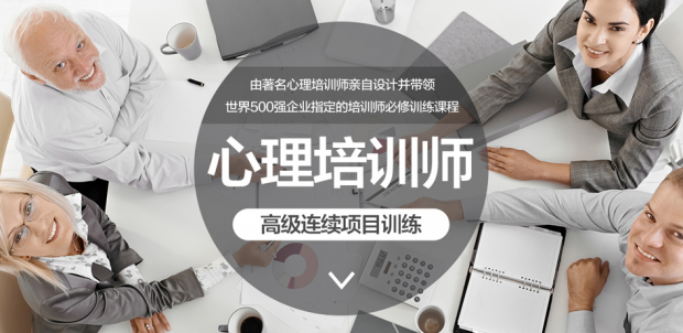 杭州完型个人成长体验课程