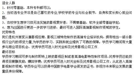 2017杭州NUKE特效合成精英课程