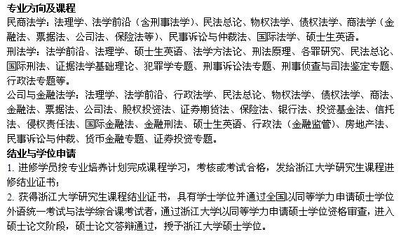 2017浙江大学法学在职研究生课程