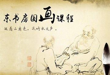 杭州国画丹青专修课程