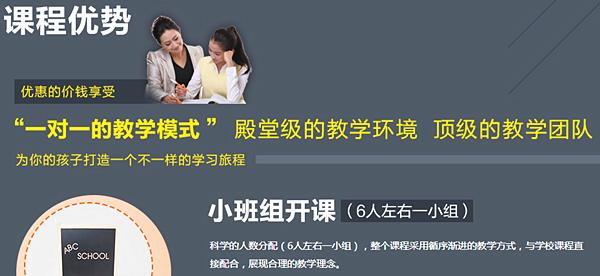 南京中学个性化定制小组课程