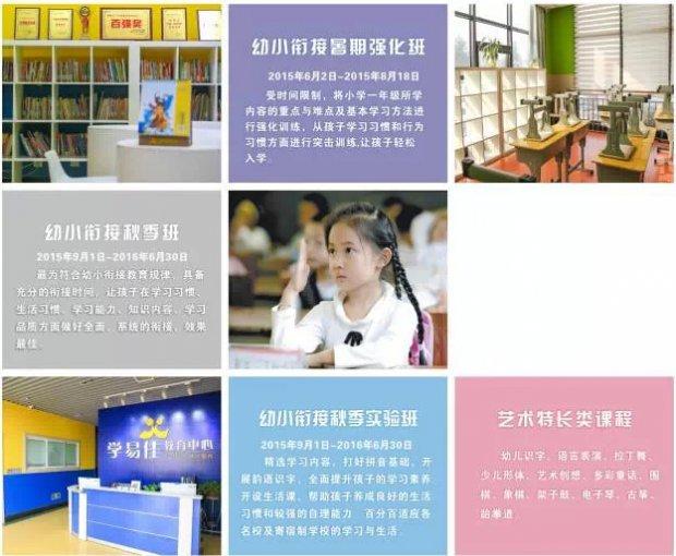 2017济南少儿语言表演精品课程