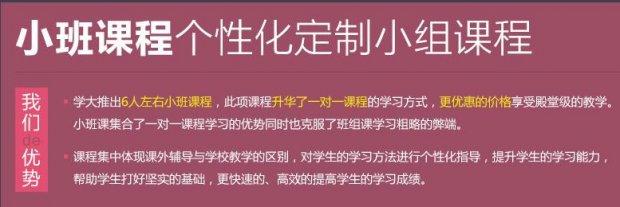 2017济南中学个性化定制小组课程