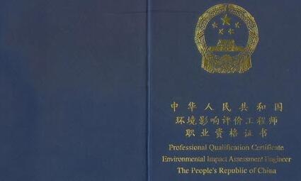 2017济南环评工程师名师小班课程