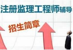 2017济南注册监理师冲刺点睛课程