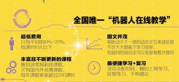 2017年济南奴隶王朝中级机器人升级课程