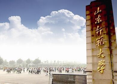 济南山东师范大学成考特色课程