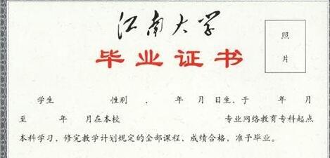 济南江南大学远程教育经典课程