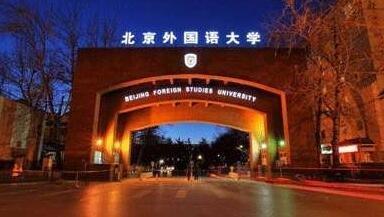 济南北京外国语大学远程教育课程