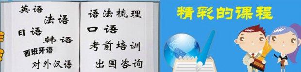 2017重庆TCF/TEF留法500学时课