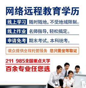 重庆大学学历提升课程