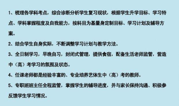 2017重庆艺体生全日制文化课精品课程