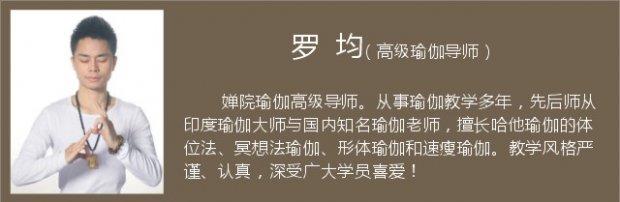 2017重庆养身瑜伽教练培训课程