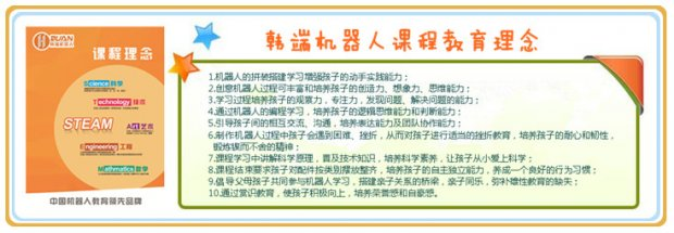 2017重庆机器人初级启蒙课程