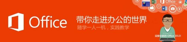 重庆计算机办公软件课程