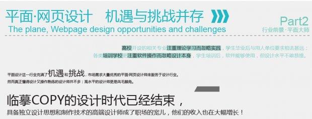 2017重庆网页/平面设计大师课程