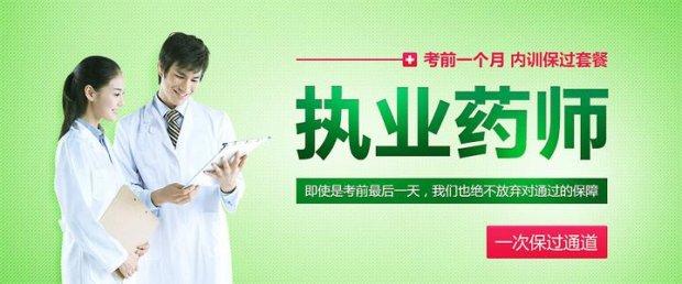 石家庄执业西药师特色培训课程