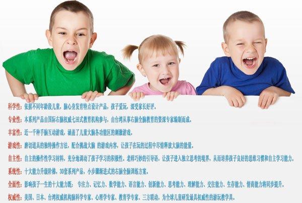 2017石家庄3-7岁右脑数学兴趣课程