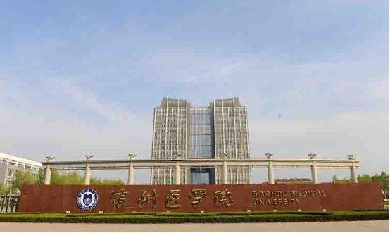 青岛滨州医学院成考VIP课程