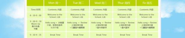 北京全能宝贝国际集训营