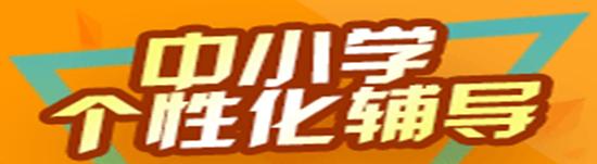 宁波小升初特色提升课程