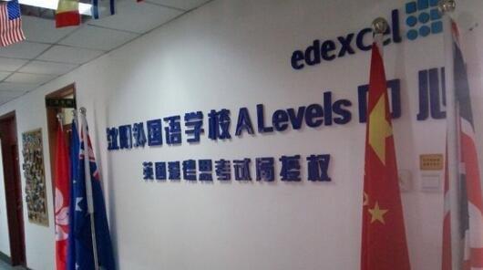 沈阳-A Levels业余制国际课程
