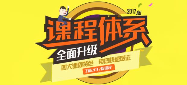 2017沈阳二级建造师银卡精讲课程