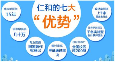 沈阳会计金领计划定制课程