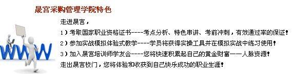 北京信用管理师认证课程