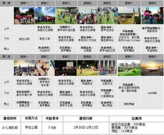 北京2017英国纽兰公园2周冬令营