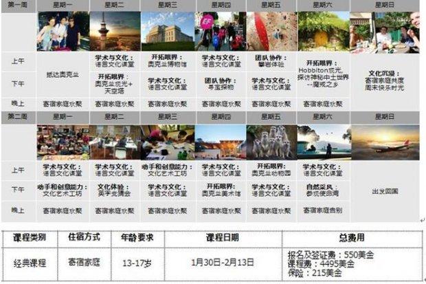 北京2017新西兰奥克兰2周冬令营