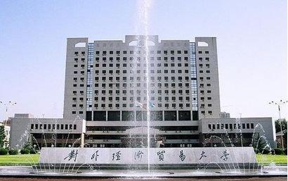 2017北京对外经贸影视传媒EMBA项目