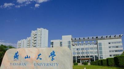 2017燕山大学成人高考精品课程