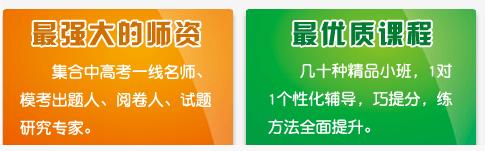 2017北京高考考前1对1培训课程