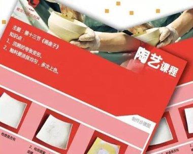 2017北京少儿陶艺钻习精品课程